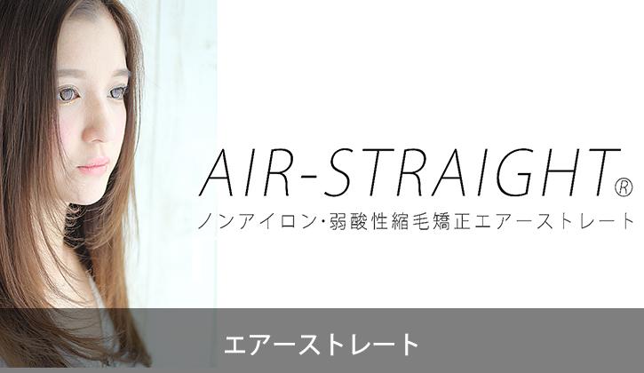 Air straight